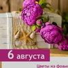 мастер-класс цветы из иранского фоамирана, Днепр
