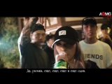  AOMG gang  Sik-K - ALCOHOL (feat. Jay Park) [рус.саб]