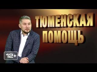 #тюмень #тюменскоевремя #утросвами #tyumen