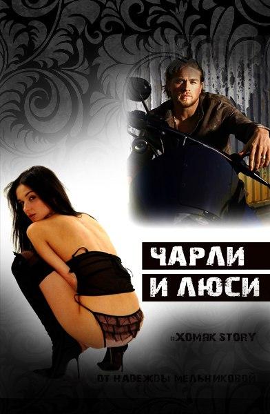 Чарли и Люси - Надежда Мельникова