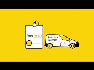 Урок для водителей сервиса Яндекс.Такси: Как успешно проходить контроль качества
