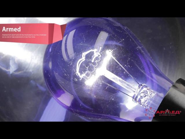 Рефлектор (синяя лампа) ЯСНОЕ СОЛНЫШКО в магазинах медтехники Перми и Кудымкара МедикаМаркет