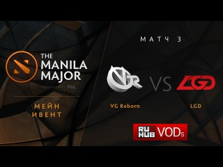 VG.R vs LGD, Manila Major, Lower Bracket R3, Game 3