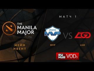 MVP vs LGD, Manila Major, Lower Bracket R4, Game 1