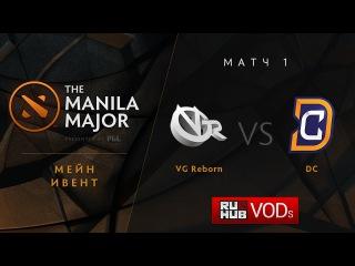 VG.R vs DC, Manila Major, Lower Bracket R2, Game 1