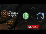 OG vs Team Liquid, Manila Major GRAND FINAL, Game 4
