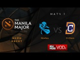 NewBee vs DC, Manila Major, Upper Bracket R1, Game 1