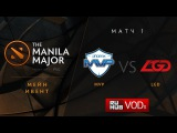 MVP vs LGD, Manila Major, Lower Bracket R4, Game 1