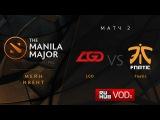 LGD vs Fnatic, Manila Major, Upper Bracket R1, Game 2