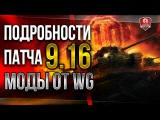 Подробности Патча 9.16 ★ Моды от WG #worldoftanks #wot #танки — [http://wot-vod.ru]