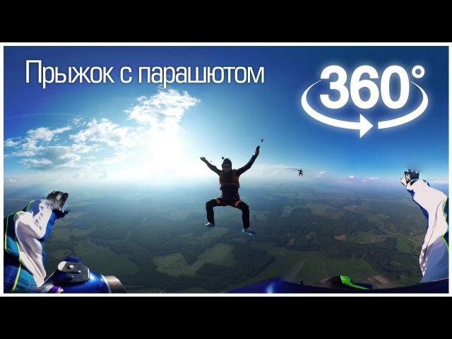 SkyDive in 360° Virtual Reality via GoPro Прыжок с парашютом в 360° градусов