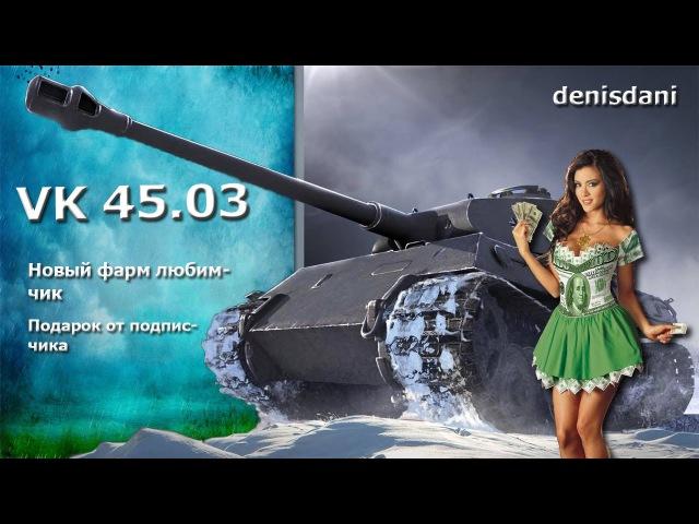VK 45.03 новый любимчик 742TV [denisdani]