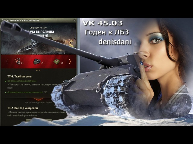 VK 45.03 Годен к ЛБЗ (ТТ-6) 742TV [denisdani]