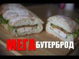 МЕГА бутерброд или сэндвич под прессом | Простой рецепт