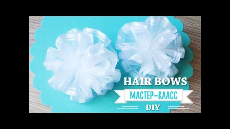 How to make HAIR BOWS / Банты на 1 сентября / DIY NataliDoma