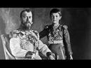 Романовы-самозванцы Кто узурпировал русский трон