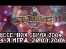 Что Где Когда Весенняя серия 2004г., 4-я игра, финал от 26.03.2004 интеллектуальная игра