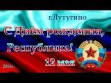 День Республики ЛНР. г.Лутугино. 12.05.2016