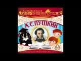 Развивающая аудиоэнциклопедия. А.С. Пушкин (демо версия)