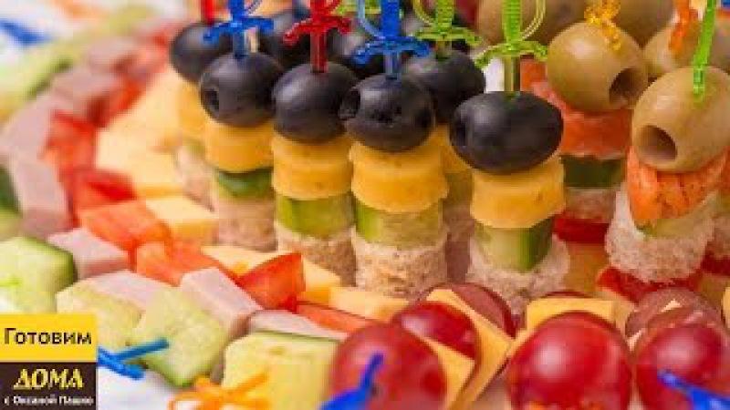 5 видов Канапе на праздничный стол Мини бутерброды на шпажках ГОТОВИМ ДОМА с О