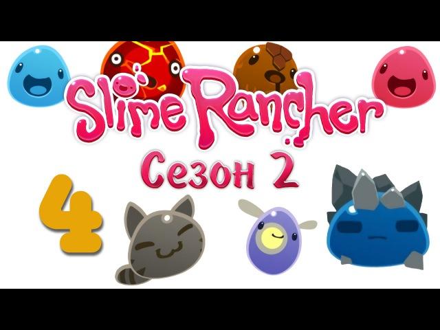 Slime Rancher - прохождение игры на русском - Сезон 2 [4] v0.3.4b