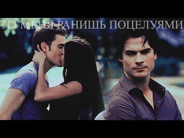 Stefan Elena Damon II Ты меня ранишь поцелуями