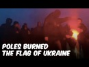 Poles burned the flag of Ukraine
