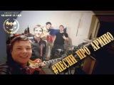 #Гаражный хард-рок Песня про армию!