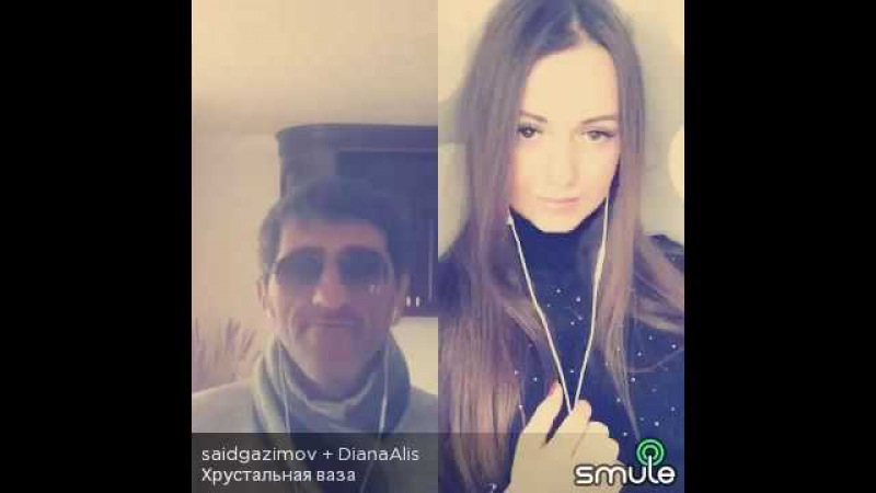 Diana Alis и Саид Газимов Хрустальная ваза