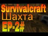 Survivalcraft | Қазақша выживания - #2 [KZ]