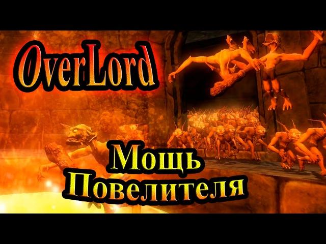 Прохождение Overlord Raising Hell Повелитель Восстание Ада часть 8 Мощь Повелителя
