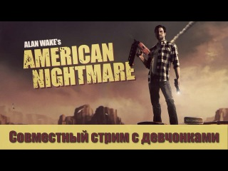Даша, Вера и Настя с Аланом Уэйком в Alan Wake American Nightmare