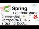 Spring на практике 11. Два способа настроить CORS в Spring Boot!