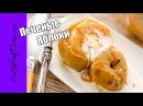 ЯБЛОКИ ПЕЧЕНЫЕ сливочные / ОЧЕНЬ простой и вкусный рецепт / яблочный десерт / запеченные яблоки