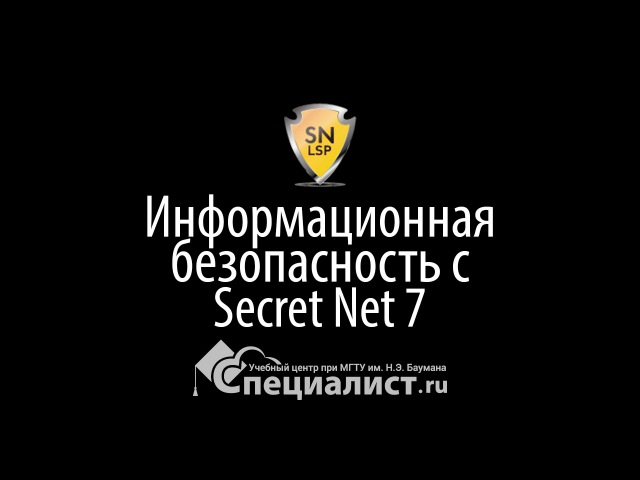 Защита информации от несанкционированного доступа с помощью Secret Net 7