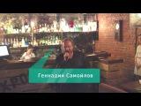 Геннадий Самойлов -  Дом
