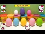 Many Play Doh Eggs Surprise Disney Princess Hello Kitty Киндеры Хелло Китти и Пони My little Pony