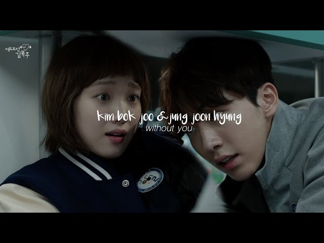 Without you | kim bok joo jung joon hyung (weightlifting fairy)