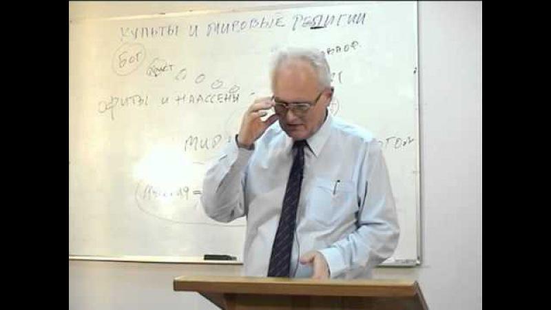 Культы и мировые религии Лекция №