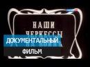 Дикая дивизия Документальный фильм