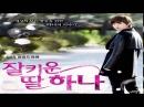Jo Eun Ae (조은애) - 일기 (Hana ver.) (A Well Grown Daughter Hana OST Part.2)