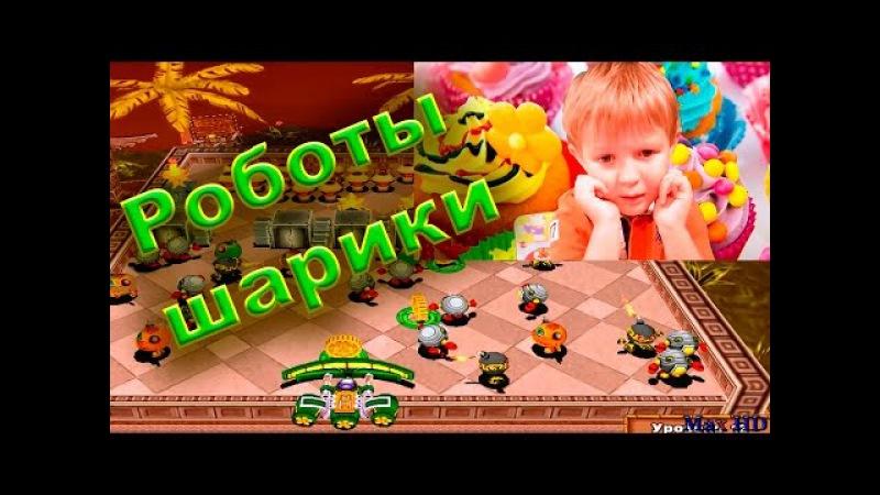 Страйкбол 3 мультфильм игра роботы шарики