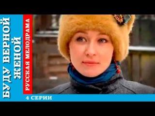 Буду верной женой 4 серии русская мелодрама фильм сериал 2010 Budu vernoj zhenoj