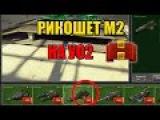 Танки Онлайн  Рикошет М2 на уо2  Прокачка рикошета до м2.