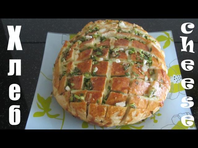 ДОМАШНИЙ БЕЛЫЙ ХЛЕБ с СЫРОМ и зеленым луком рецепт Очень вкусный и ароматный Cheese Bread Recipe