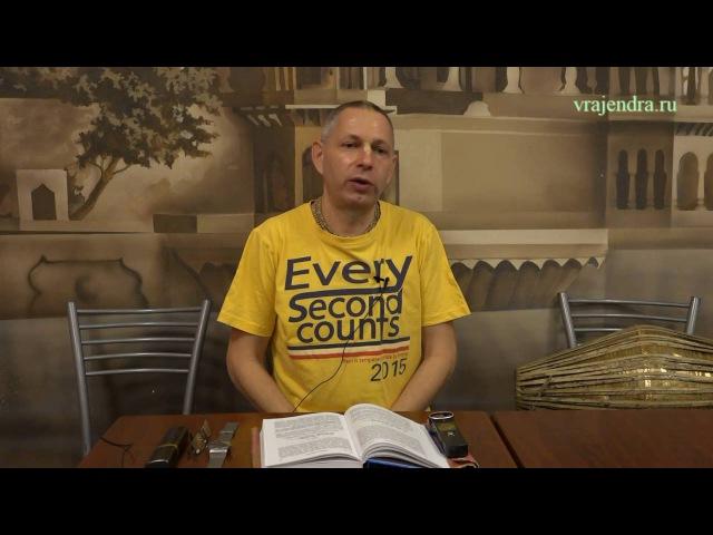 2016-06-01- ШБ 1.1.14 - Благочестие прошлого и духовный прогресс (Кафе Ганга, Владивосток)