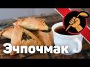 Эчпочмак - традиционный татарский пирожок с картошкой и мясом