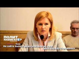 1 04 16 На сайте Белого дома уличили во лжи пресс службу Порошенко