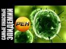 Самые ужасные эпидемии (01.04.2016) Документальный спецпроект
