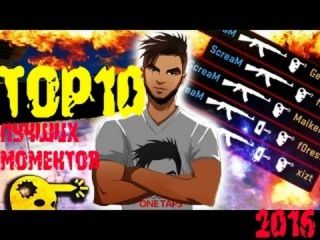 TOP 10 BEST MOMENT SCREAM 2016|ТОП 10 ЛУЧШИХ МОМЕНТОВ СКРЕАМ 2016